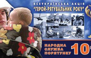 Всеукраїнська акція «Герой-рятувальник року»