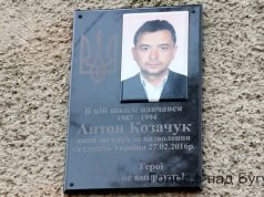 в Сокалі відкрито меморіальну дошку Антону Козачуку