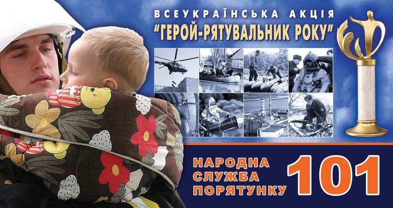 Картинки по запросу акція герой рятувальник року